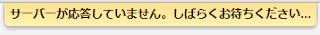 Google Analytics リアルタイム  「サーバーが応答していません。しばらくお待ちください...」というメッセージ