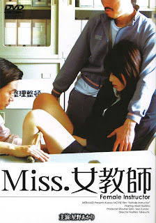 Miss Lady Professor (2006) DVDRip XviD