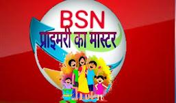 BSN - प्राइमरी का मास्टर के U-YouTube Channel पर जाने के लिए नीचे लोगो पर क्लिक करें