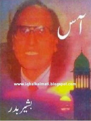 Aas by Bashir Badar Free Download