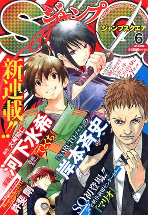 Anedoki, G-Maru Edition, Hatsukoi Limited, Ichigo 100%, Te to Kuchi, Jump Square, Mizuki Kawashita, Manga, Actu Manga, Motohito Ôsaki
