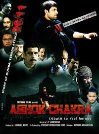 Ashok Chakra (2011) - Hindi Movie