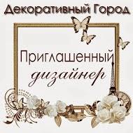 """ПД в блоге """"Декоративный город"""""""