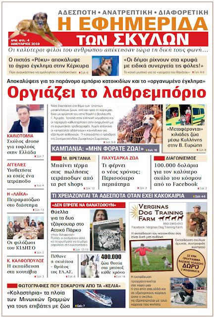 Η Εφημερίδα των Σκύλων