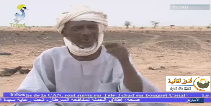أحدث تردد لقناة تلي تشاد Tele tchad 205