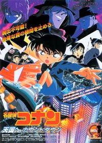 Detective Conan Movie 4