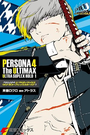 Persona 4: The Ultimax Ultra Suplex Hold Manga