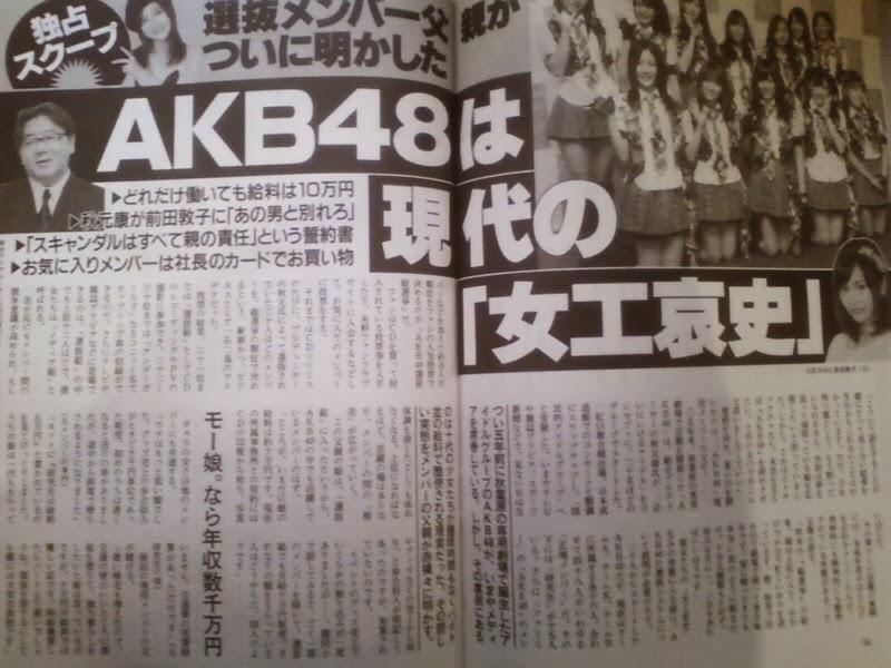 反実仮想: 【AKB48】AKB48は現代の「女工哀史」【週刊文春】 ...  【AKB48】A