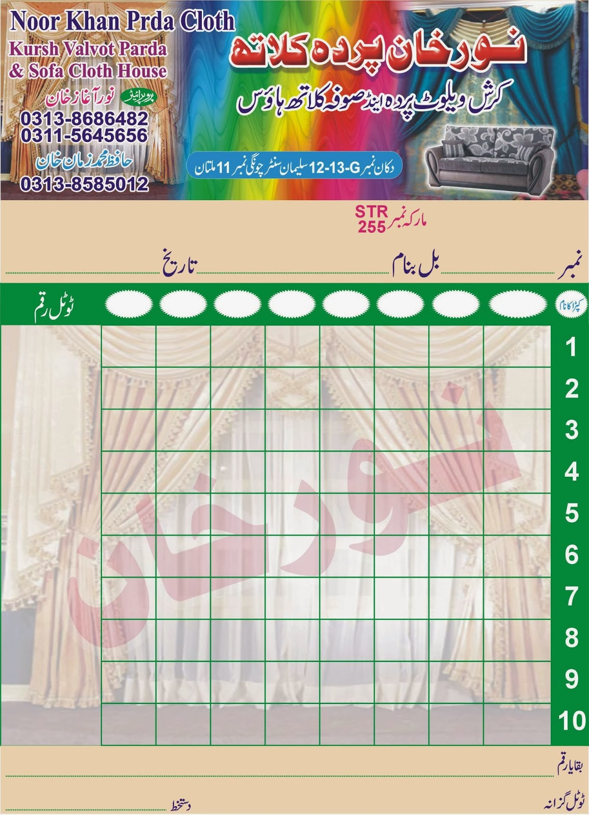 all about printing items design informaion cash memo layout cash memo layout noor parda cloth house crush welwet sofa cloth house