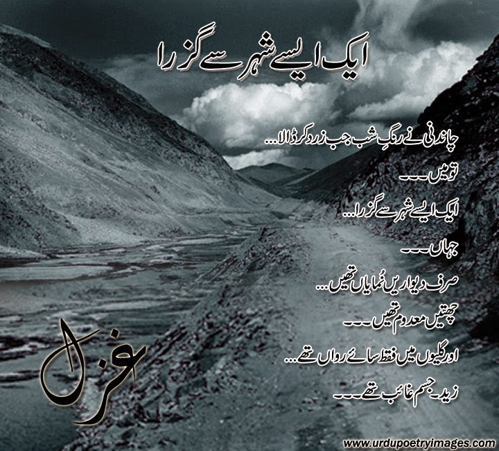famous ghazal collection