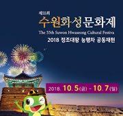 Suwon Hwaseong Cultural Festival