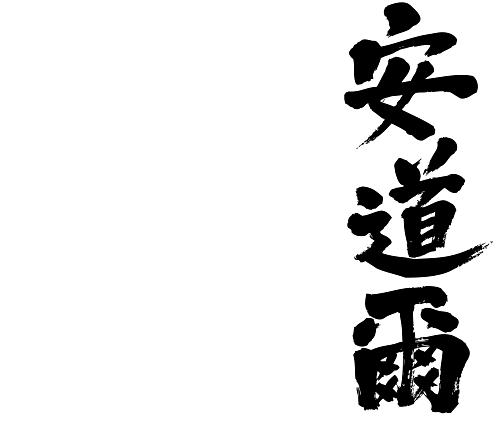 Andorra brushed kanji