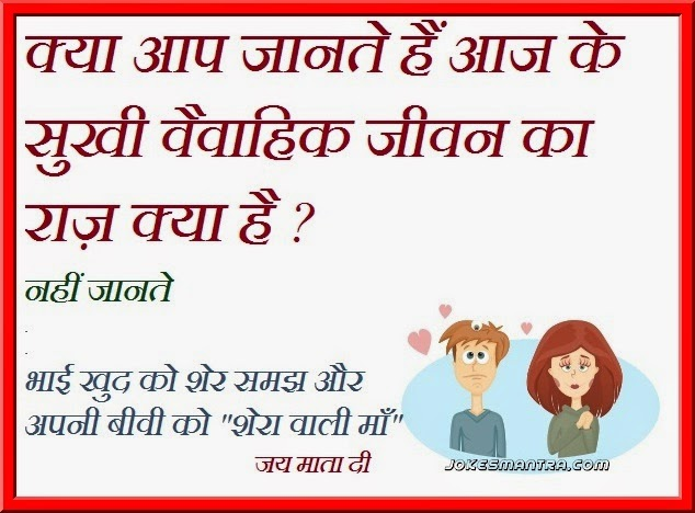 hindi jokes sms images funny download in english for