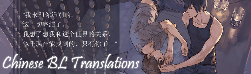 Chinese BL Translations