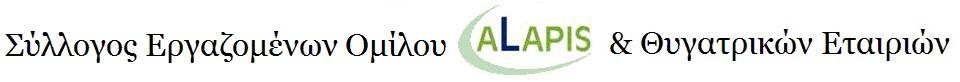 Σύλλογος Εργαζομένων Ομίλου Alapis & Θυγατρικών