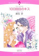 100 Kaime no Kiss Manga