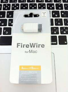 FireWire400(IEEE1394:4ピン)端子をFireWire800端子に変換するアダプタ