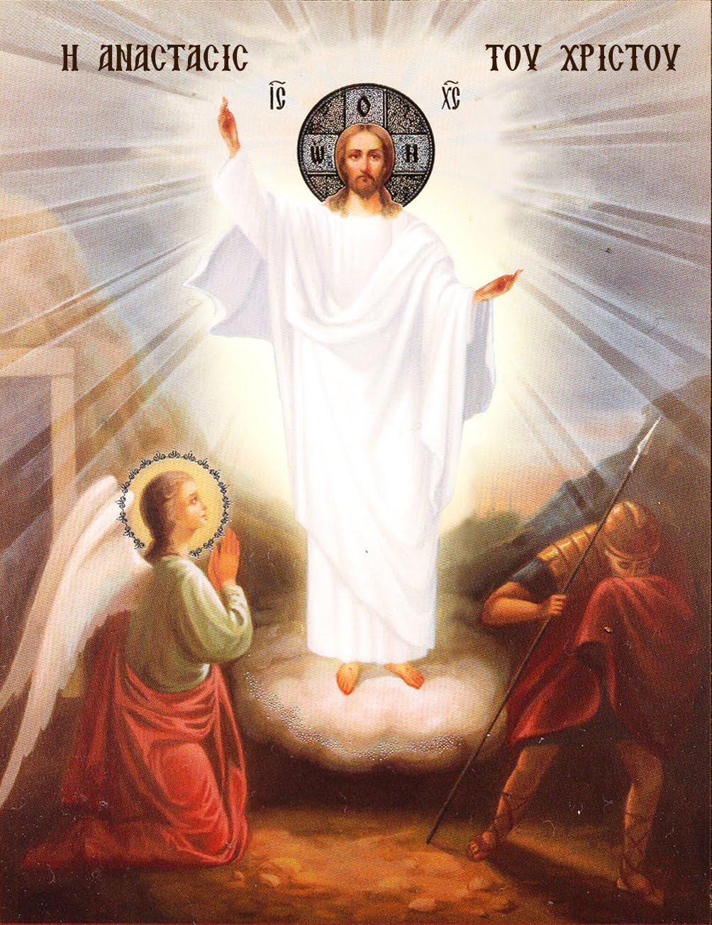 Η ΑΝΑΣΤΑΣΙΣ ΤΟΥ ΚΥΡΙΟΥ ΙΗΣΟΥ ΧΡΙΣΤΟΥ