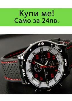евтин мъжки часовник