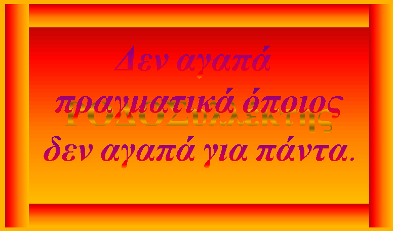 Αποφθεγματα Για Την ΖΩΗ http://rokar-rokar.blogspot.com/2012/07/blog-post_17.html