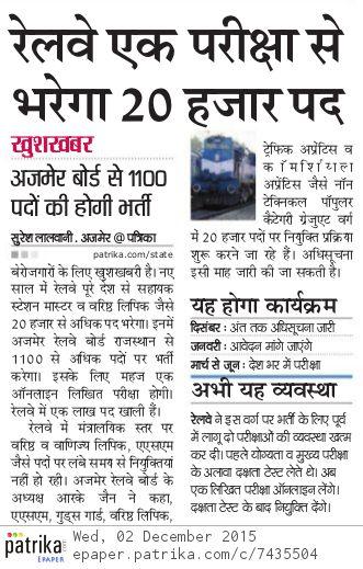 Railway Jobs 2018 | RRB Recruitment 2018 | Indian Railway ...
