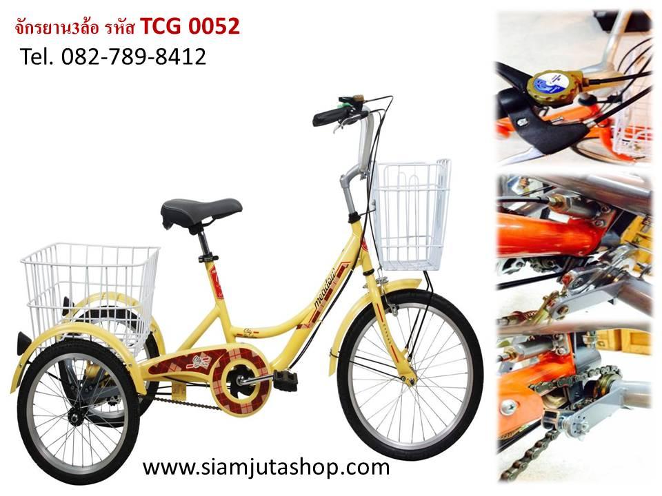 จักรยา3ล้อ Swing รหัสสินค้า TCG 0027