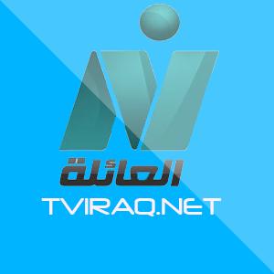 قناة النيل العائلة بث مباشر Nile Family Tv HD Live