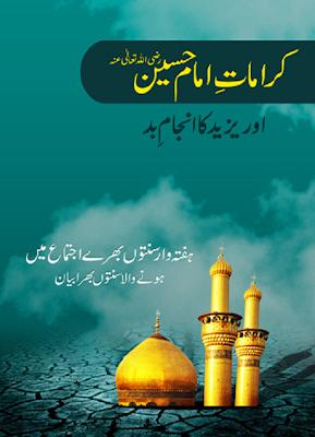 Karamt-E-Imam Hussain (R.A)