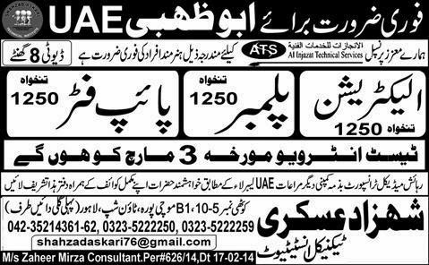 FIND JOBS IN PAKISTAN ELECTRICIAN PIPE FITTER JOBS IN PAKISTAN LATEST JOBS IN PAKISTAN