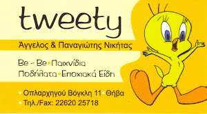 ΤΟ ΠΟΔΗΛΑΤΟ ΤΩΝ ΟΝΕΙΡΩΝ ΣΑΣ ΘΑ ΤΟ ΒΡΕΙΤΕ ΣΤΟ TWEETY