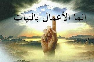 Luruskan Niat dan Gapailah Pahala yang Berlipat Ganda