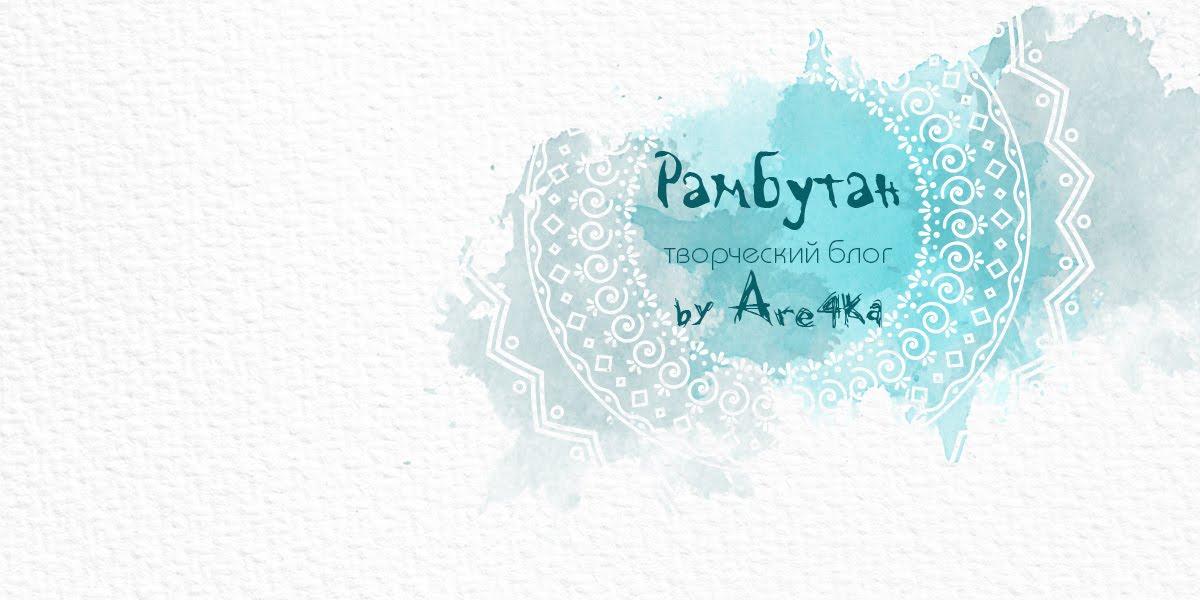 Рамбутан творческий блог