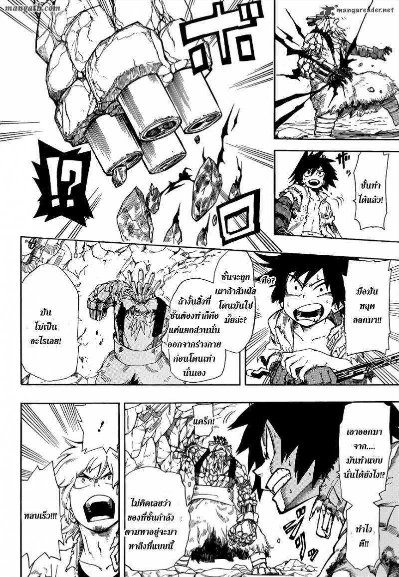 อ่านการ์ตูน Sensei no bulge 5 ภาพที่ 18