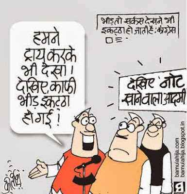 congress cartoon, election 2014 cartoons, bjp cartoon, indian political cartoon, cartoons on politics, daily Humor, political humor