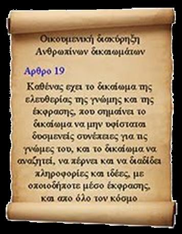 ΟΙΚΟΥΜΕΝΙΚΗ ΔΙΑΚΥΡΗΞΗ