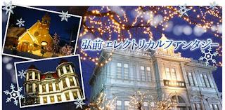 Hirosaki Electrical Fantasy 2015 弘前エレクトリカルファンタジー