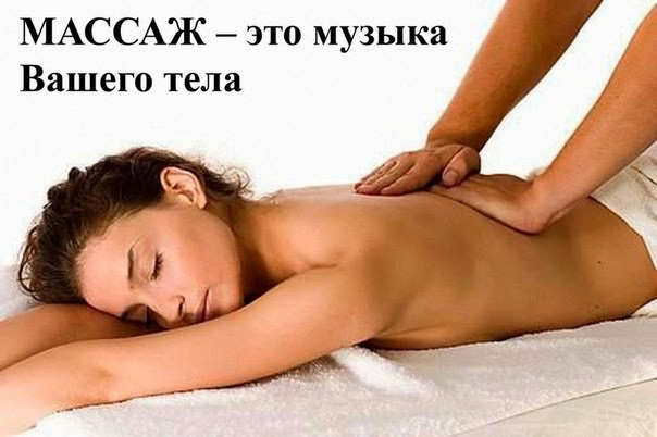 Классический массаж поясницы