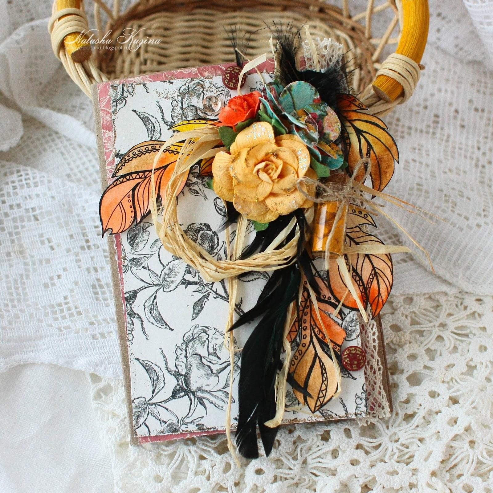 Наташа Кузина,скрапбукинг,открытка, открытка ручной работы, этно, бохо, перья, прима, акварель