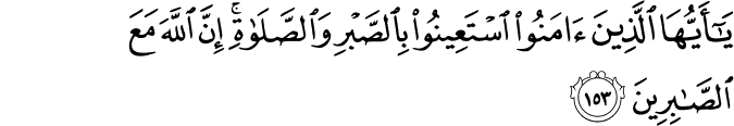 Surat Al-Baqarah Ayat 153