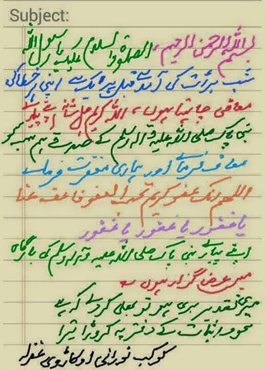 shabaan message allama kokab noorani okarvi