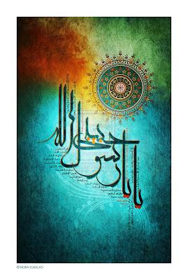 Calligraphy Ya RasuAllah Muhammad