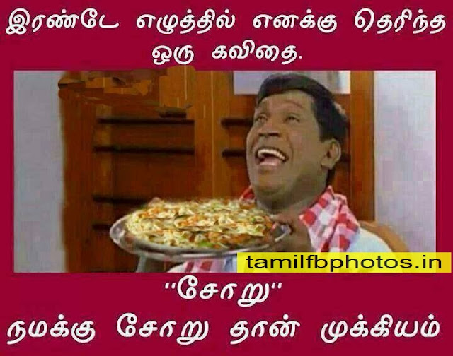 Vadivelu Funny Tamil Dialogue Photos