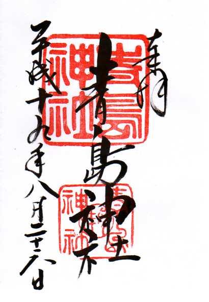 青島神社の御朱印