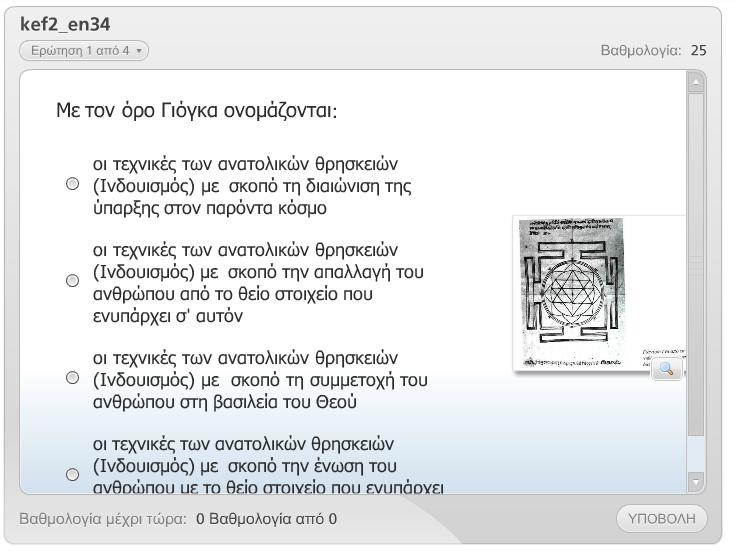 http://ebooks.edu.gr/modules/ebook/show.php/DSGL-B126/498/3245,13198/extras/Html/Excersise_34_eisag_en34_Quiz_popup.htm