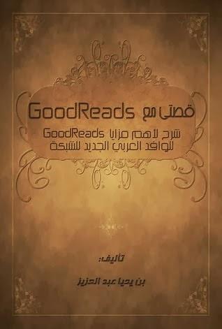 كتاب قصتي مع goodreads - بن يحيا عبد العزيز pdf