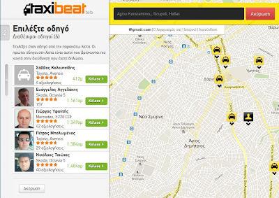Κοντινά ταξί Σε taxibeat μέσω ίντερνετ