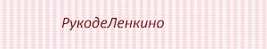 Мой блог рукоделия