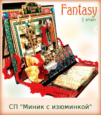 СП от Fantasy