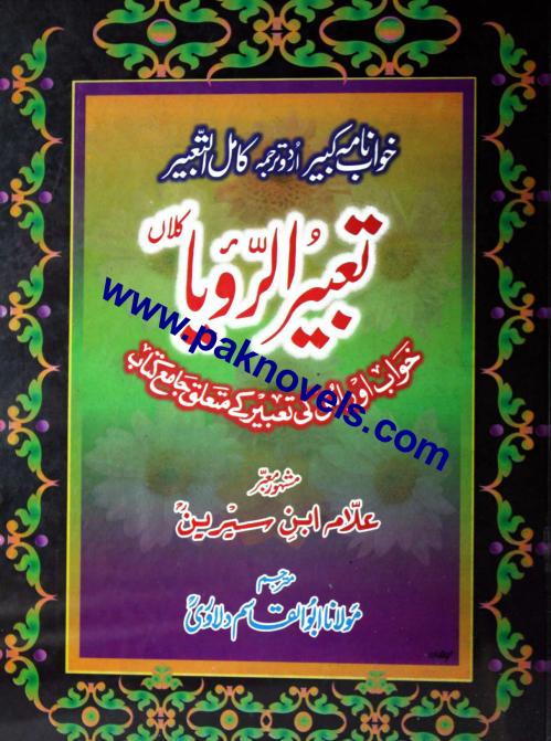 Tabeer ul Roya by Molana Abu ul Qasim Dlaweri
