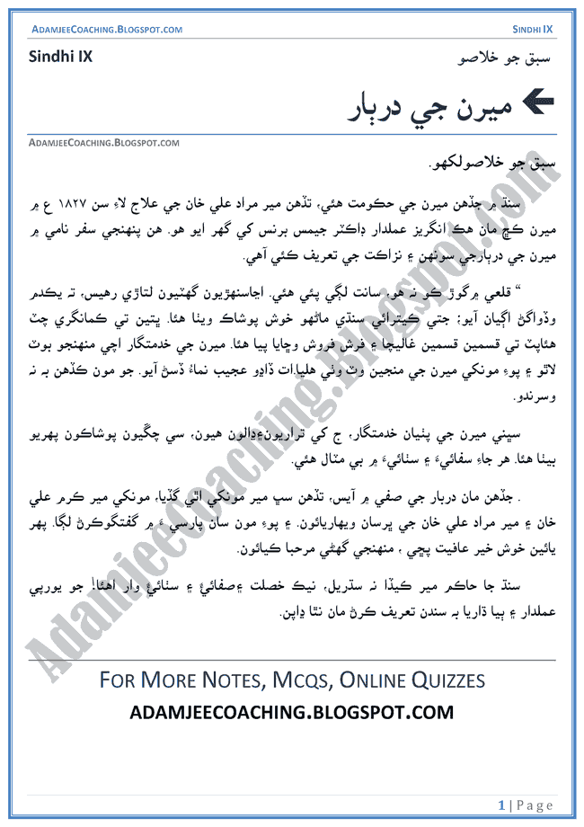 meeran-ji-darbar-sabaq-ka-khulasa-sindhi-notes-for-class-9th